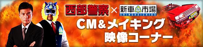 西部警察×新車市場 CM&メイキング映像コーナー