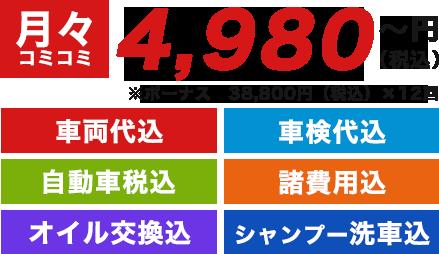 月々コミコミ4,980円~