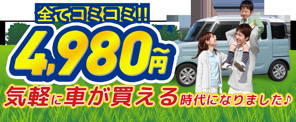 全てコミコミ!4,980円~